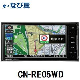 Panasonic カーナビ パナソニック Stradaストラーダ CN-RE05WD SDナビ 7インチワイド インダッシュナビ 2DIN 2D CN-RE04WD 後継品