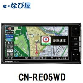 Panasonic Strada パナソニック カーナビ ストラーダ CN-RE05WD 200mmサイズ SDナビ 7インチワイド インダッシュナビ 2DIN 2D CN-RE04WD 後継品