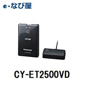 ETC2.0車載器 パナソニック カーナビ連動専用 アンテナ分離型 高度化光ビーコン対応 CY-ET2500VD【セットアップ無】