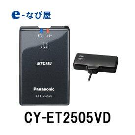 ETC パナソニック CY-ET2505VD 専用ナビ連動 新セキュリティ対応 セットアップなし