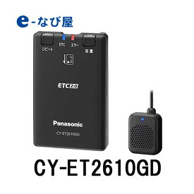 ETC パナソニック 新セキュリティ 単体使用 CY-ET2610GD セットアップなし