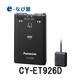 ETC パナソニック 新セキュリティ 単体使用 CY-ET926D セットアップなし