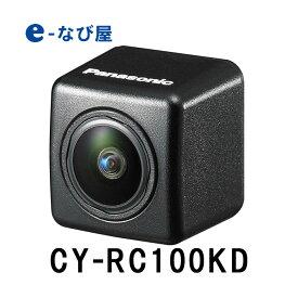 11/1限定 エントリーで1200ポイントプレゼント! バックカメラ パナソニックCY-RC100KD HDR対応