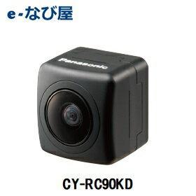 バックカメラ パナソニック CY-RC90KD
