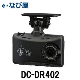 マラソン期間中 店内全品ポイントアップドライブレコーダー デンソー i-safe simple Plus DC-DR402 駐車監視 261780-0160 ドライブレコーダー 日本製