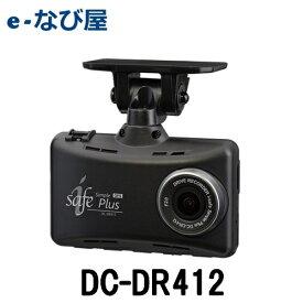 11/1限定 エントリーで1200ポイントプレゼント! デンソー ドライブレコーダー i-safe simple Plus DC-DR412 996861-0210 駐車監視 GPS 日本製 (旧品番:261780-0170)