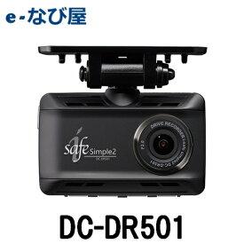 マラソン期間中 店内全品ポイントアップドライブレコーダー 日本製 DC-DR501 デンソー i-safe simple2 本体 261780-0090