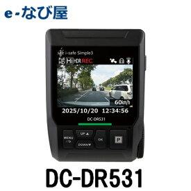 マラソン期間中 店内全品ポイントアップドライブレコーダー 日本製 デンソー DC-DR531 i-safe simple3 GPS付 駐車監視標準搭載 音声による安全運転支援機能付き 261780-0130 ドラレコ