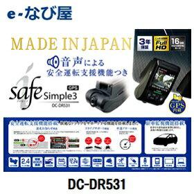 【エントリーでP10倍 10/23 10時〜】ドライブレコーダー 日本製 デンソー i-safe simple3 GPS付 駐車監視標準搭載 音声による安全運転支援機能付き261780-0130 ドラレコ