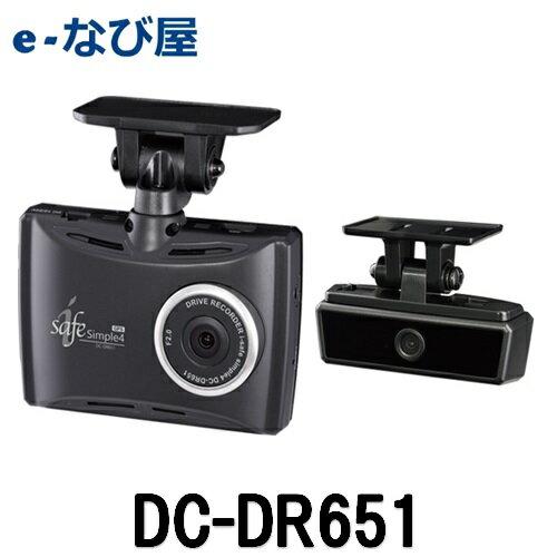 デンソー ドライブレコーダー 日本製 DC-DR651 前後2カメ i-safe simple4 261780-0140
