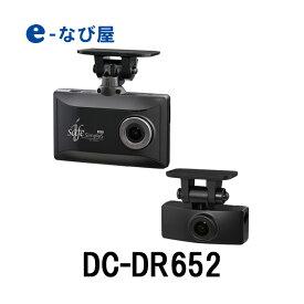 デンソー ドライブレコーダー 前後 i-safe simple5 DC-DR652 前後2カメラ 996861-0500