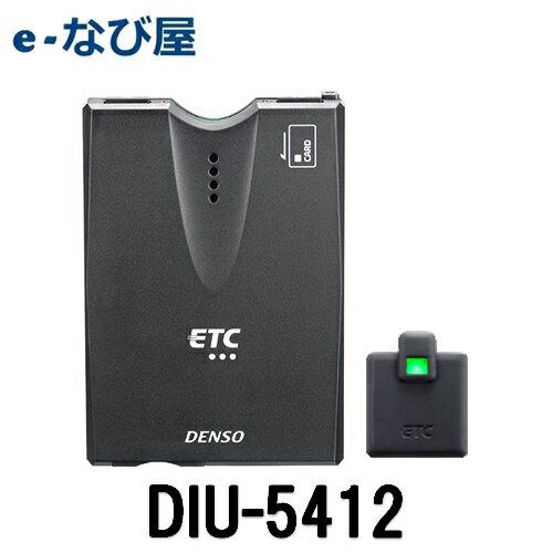 デンソー ETC車載器 DIU-5412 新セキュリティ対応 音声インターフェイスタイプ【セットアップなし】104126-535