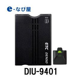ETC デンソー 新セキュリティ単体使用 DIU-9401 デンソー品番:104126-4851 セットアップなし