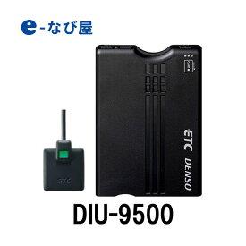 デンソー ETC車載器 DIU-9500 104126-5710 12V専用 新セキュリティ対応 セットアップなし