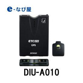 ETC デンソー 新セキュリティ 単体使用 DIU-A010 デンソー品番:104126-489 セットアップなし