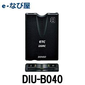 ETC2.0 DSRC車載器 デンソー DIU-B040ケンウッド製カーナビに連動可能 機種限定104126-488【セットアップなし】