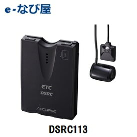 ETC イクリプス デンソーテン 専用ナビ連動 DSRC113 セットアップなし