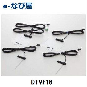 イクリプス(ECLIPSE) DTVF18 4×4デジタルTV/GPS一体型フィルムレスアンテナキット DTVF18