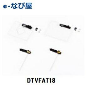 イクリプス(ECLIPSE) DTVFAT18 4×4デジタルTV/GPS一体型フィルムレスアンテナ DTVFAT18