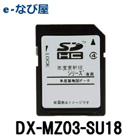 カーナビ 地図ソフト 三菱電機 DX-MZ03-SU182018年度 MZ20,23,03,33シリーズ用