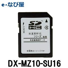 地図更新ソフト 三菱電機 カーナビ用 DX-MZ10-SU162016年度 最終版 NR-MZ10/CU-MZ10シリーズ用