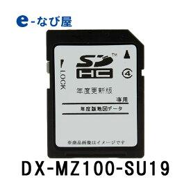 三菱 地図SDカード DX-MZ100-SU19 2019年度地図更新 MZ100シリーズ用 2020年3月発売
