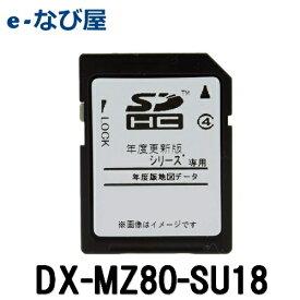 カーナビ 地図ソフト 三菱電機 DX-MZ80-SU182018年度 MZ80シリーズ用