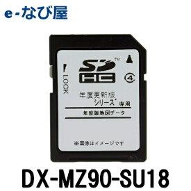 カーナビ 地図ソフト DX-MZ90-SU182018年度 MZ90シリーズ用