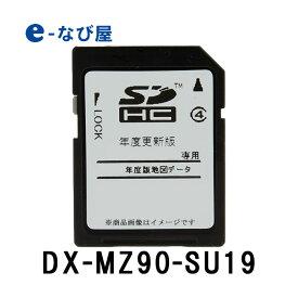 三菱 地図SDカード DX-MZ90-SU19 2019年度地図更新 MZ90シリーズ用 2020年3月発売