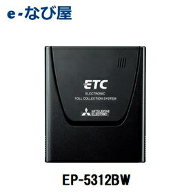 ETC車載器 セットアップ無し三菱電機 EP-5312BWアンテナ・スピーカー一体型フロントガラス貼付け専用