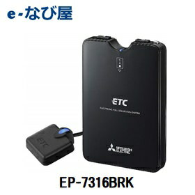 EP-7316BRK 三菱電機 ETC車載器アンテナ分離型 音声案内タイプ【セットアップ無し】【ヤマト運輸の安心配送】