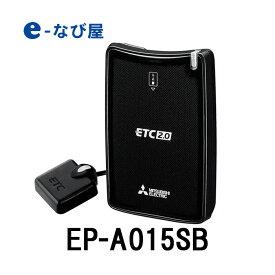 ETC 三菱電機 新セキュリティ 専用ナビ連動 EP-A015SB セットアップなし