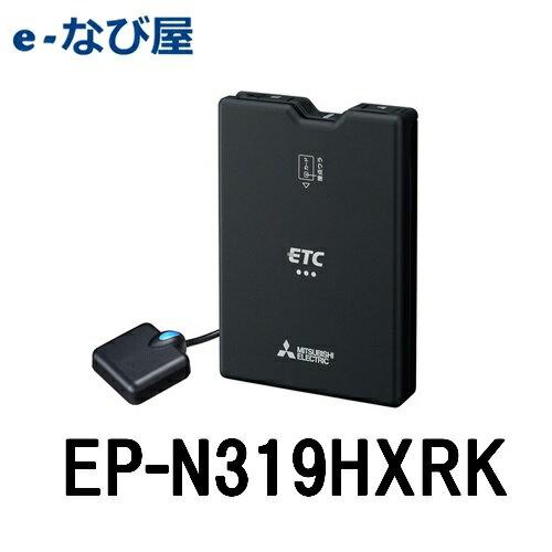 ETC車載器 三菱電機 EP-N319HXRK 【セットアップ無し】新セキュリティ対応アンテナ分離・スピーカー一体型