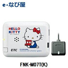 FNK-M07T(K) ETC車載器 ハローキティモデル 古野電気 アンテナ分離型 【セットアップなし】 ♪もれなくシールプレゼント♪【autumn_D1810】