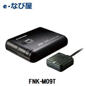 FNK-M09T★あす楽 古野電気 ETC車載器 アンテナ分離型、音声案内タイプ※セットアップ無し