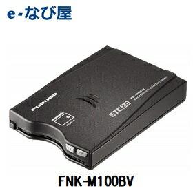あす楽FNK-M100BV【 法人専用 】 古野電気(FURUNO) ETC2.0車載器 業務用 セットアップなし
