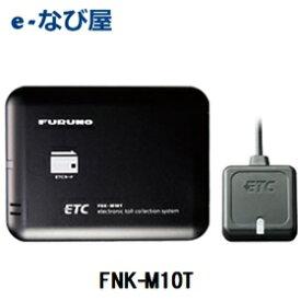 ETC車載器 古野電機 FNK-M10Tアンテナ分離型 ブザー案内タイプ※セットアップ無し
