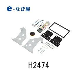 エーモン工業 取付キット H2474 ホンダ用