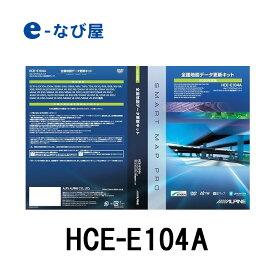 10/25限定 エントリーで1200ポイントプレゼント! アルパイン 地図更新ソフト HCE-E104A アルパインカーナビ2020年度地図ディスク ビッグX
