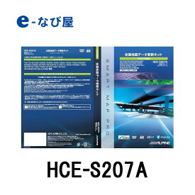 アルパイン 地図更新ソフト HCE-S207A アルパインカーナビ2020年度地図SDカード