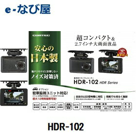 HDR-102 ドライブレコーダー コムテック ドラレコ 送料無料 あす楽