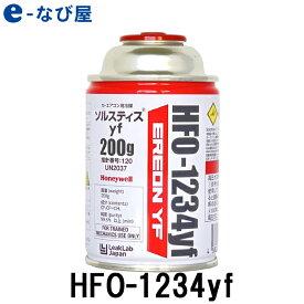 あす楽 カーエアコン用冷媒 三井デュポン フロロケミカル(株) ノンフロン 200g HFO-1234yf