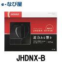 ジェイホーンハイパーブラック デンソー JHDNX-Bデンソー品番 272000-335 12V専用 DC12V