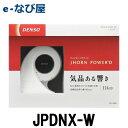 JPDNX-W ◆送料無料◆あす楽◆ジェイホーンパワード ホワイトデンソー品番 272000-192 12V専用 DC12VJHORN POWER'D DE…