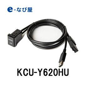 10/25限定 エントリーで1200ポイントプレゼント! 在庫あり トヨタ車/汎用ビルトインUSB/HDMI接続ユニット アルパイン NXシリーズ用 KCU-Y620HU 1.75m