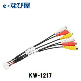 【エントリーでP10倍 10/23 10時〜】KW-1217〔ECLIPSE〕 イクリプス Non-FADER/AUX・VTR INVIDEO OUT用拡張配線コード