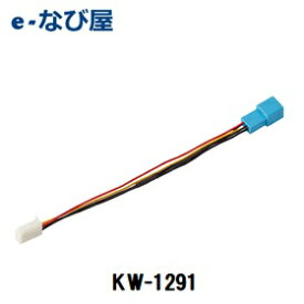 ホンダ車純正カメラ用変換コード(0.2m)KW-1291