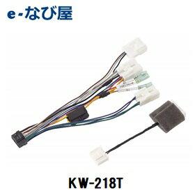 イクリプス トヨタ・ダイハツ車専用ダイレクト 変換コード(10P、6P、20P/28P)KW-218T