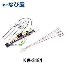 イクリプス 日産車専用ダイレクト変換コード(20P)KW-318N