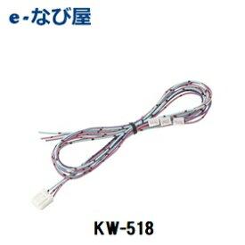 イクリプス 車両信号接続コード(5P)KW-518